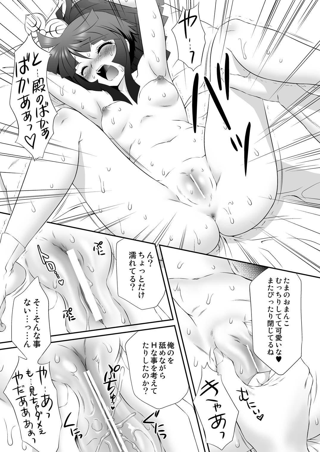 Mitsunari x Tamaki no Shoya no Yukue 10