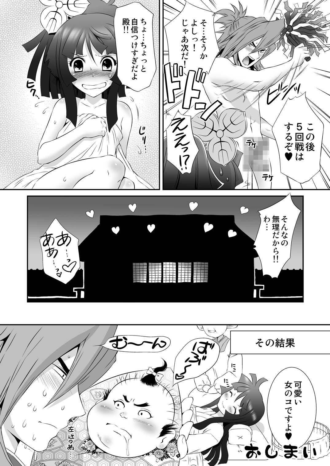 Mitsunari x Tamaki no Shoya no Yukue 25