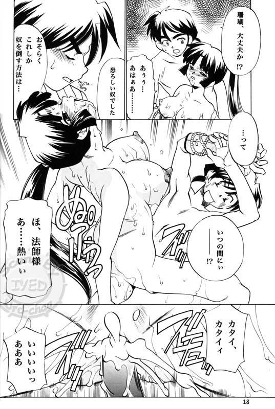Taijiya Senki 16