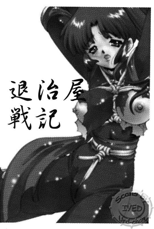 Taijiya Senki 2