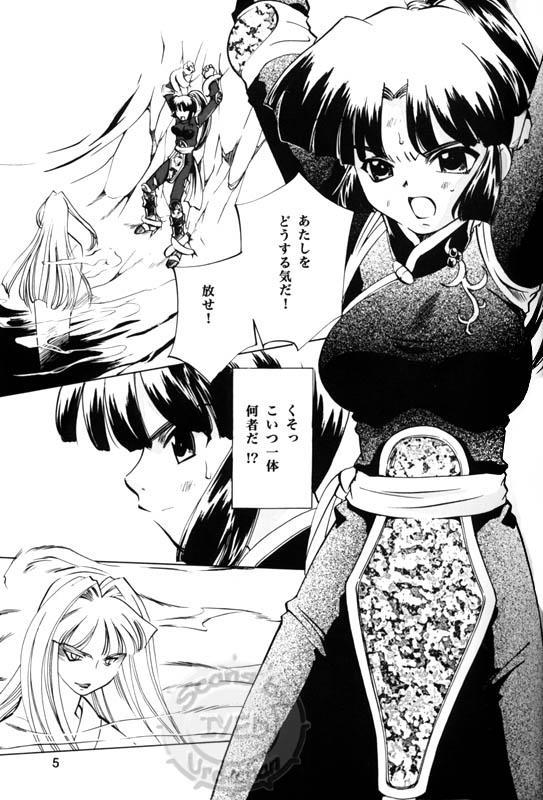 Taijiya Senki 3
