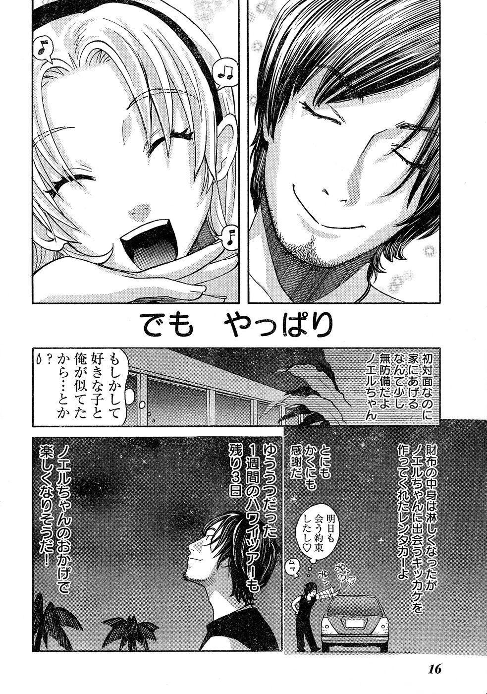 Young Champion Retsu Vol.02 9
