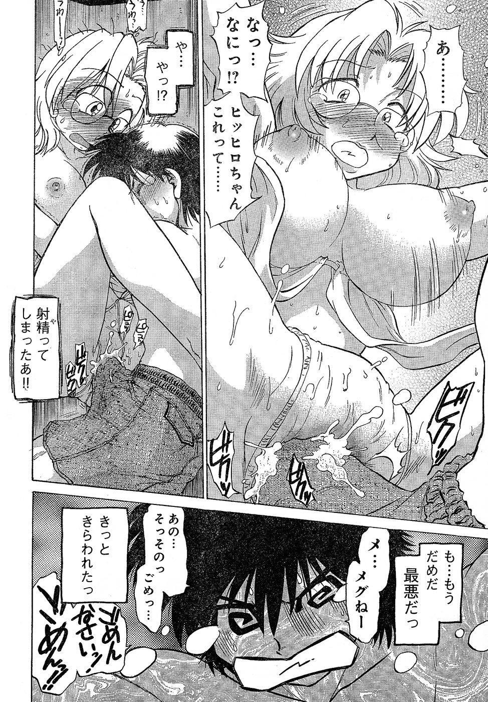 Young Champion Retsu Vol.02 99