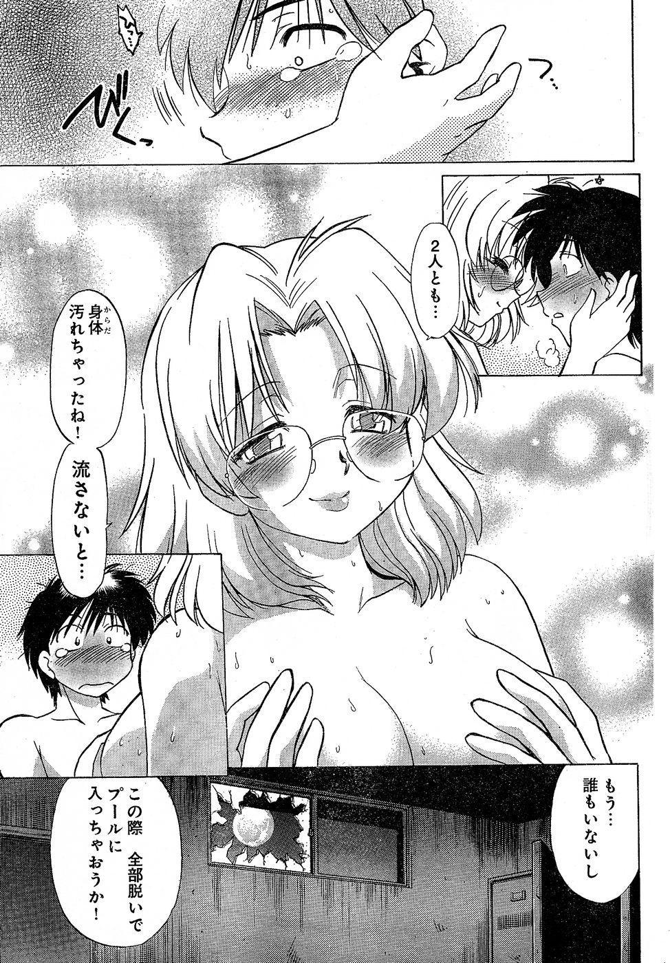 Young Champion Retsu Vol.02 100
