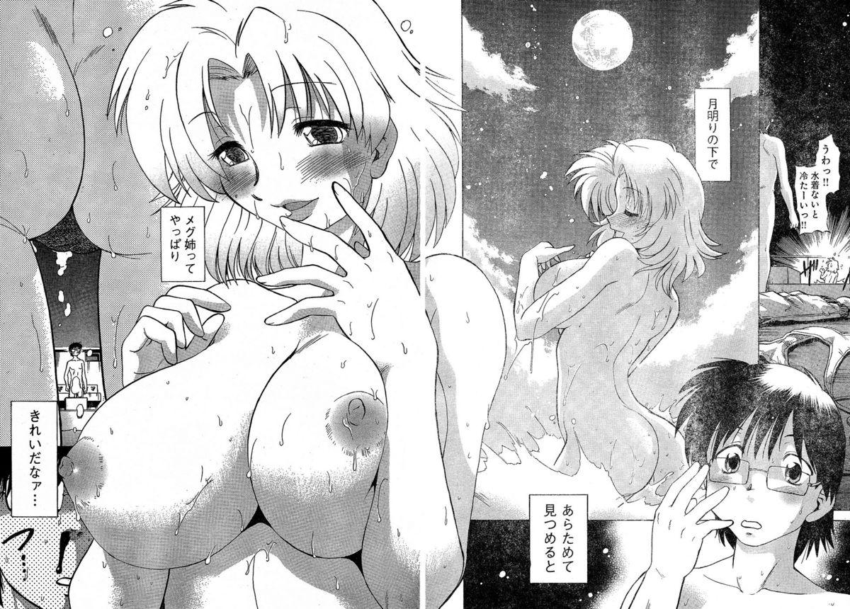 Young Champion Retsu Vol.02 101