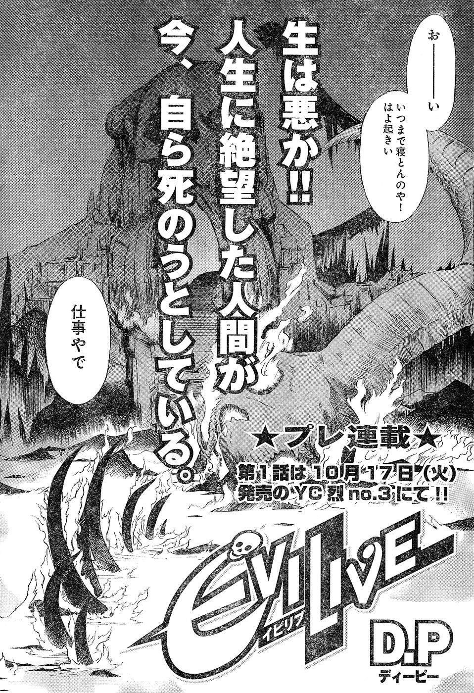 Young Champion Retsu Vol.02 104