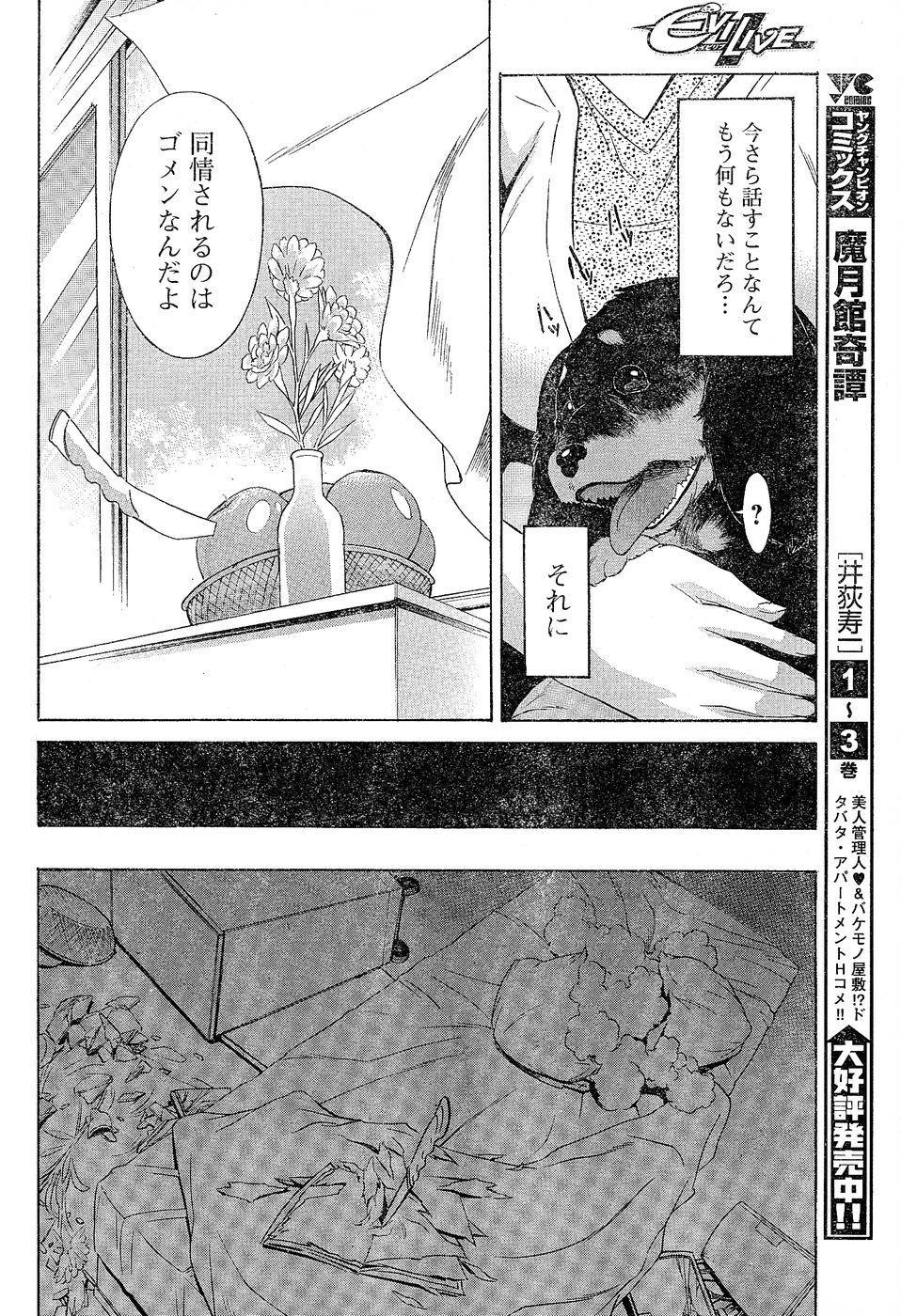 Young Champion Retsu Vol.02 110