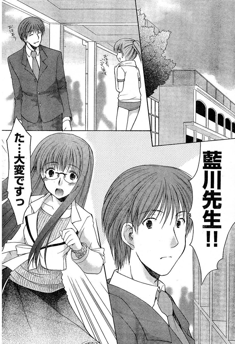 Young Champion Retsu Vol.02 123