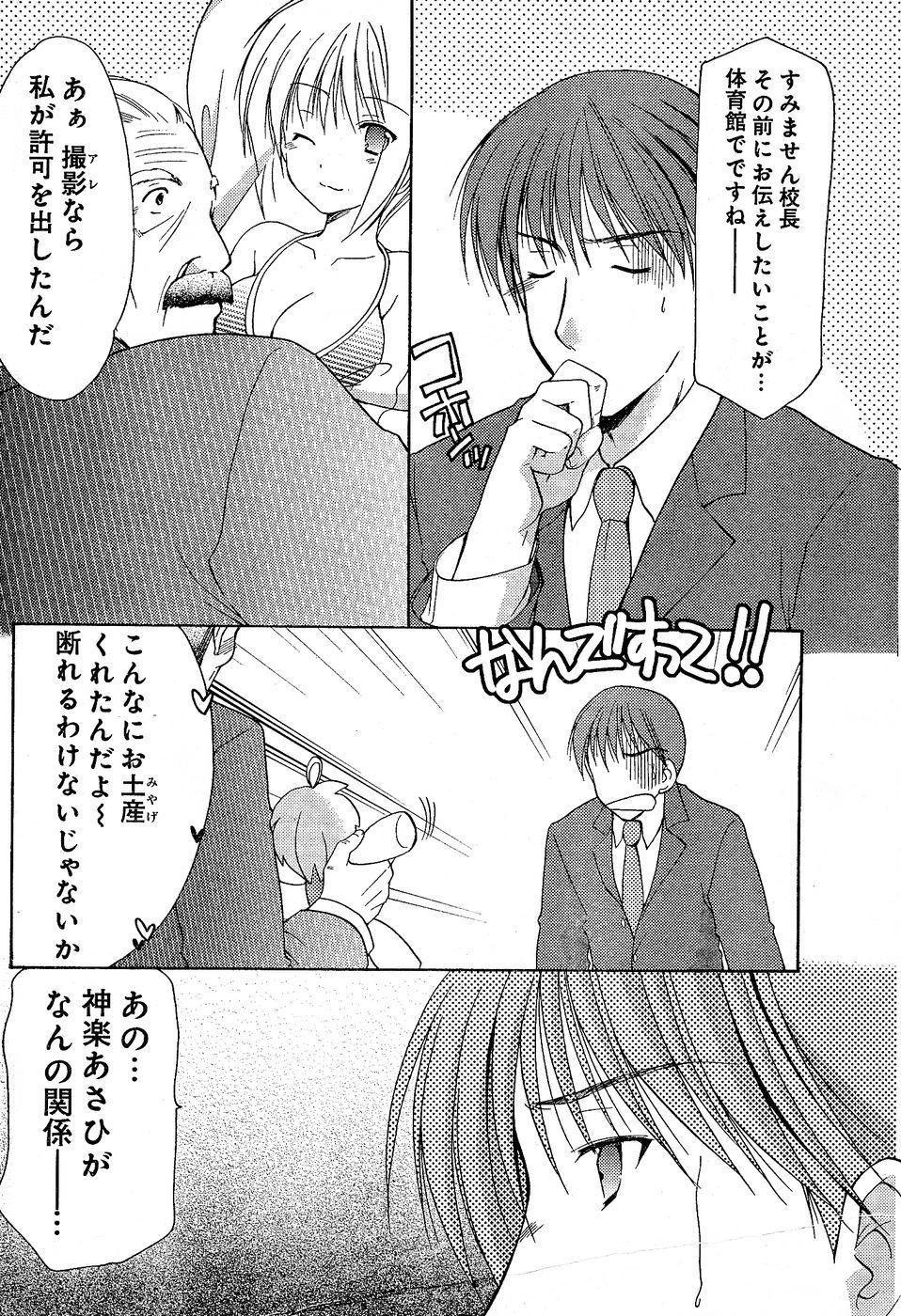 Young Champion Retsu Vol.02 131