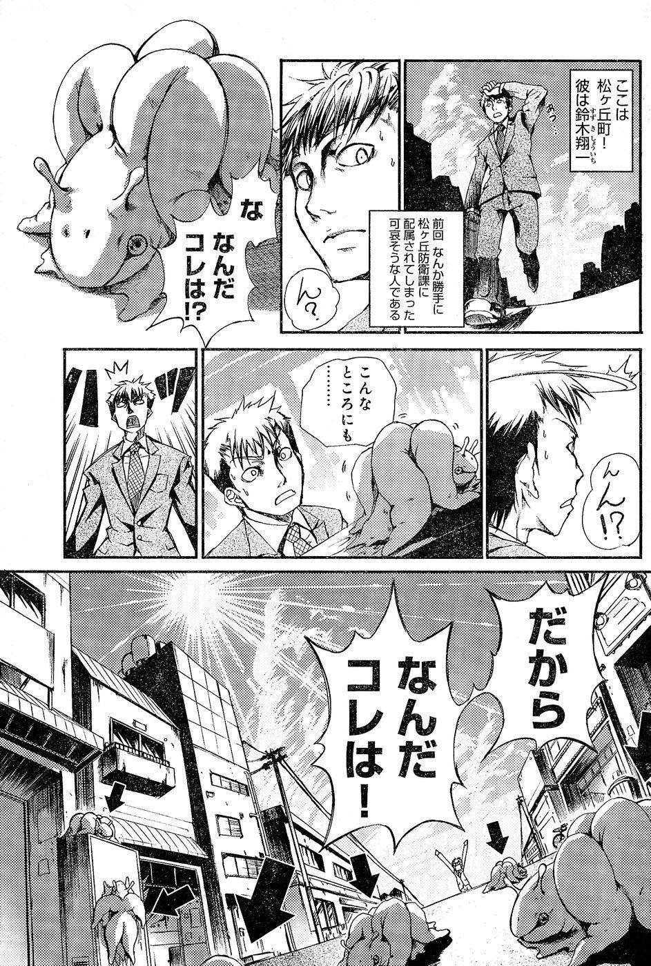 Young Champion Retsu Vol.02 144