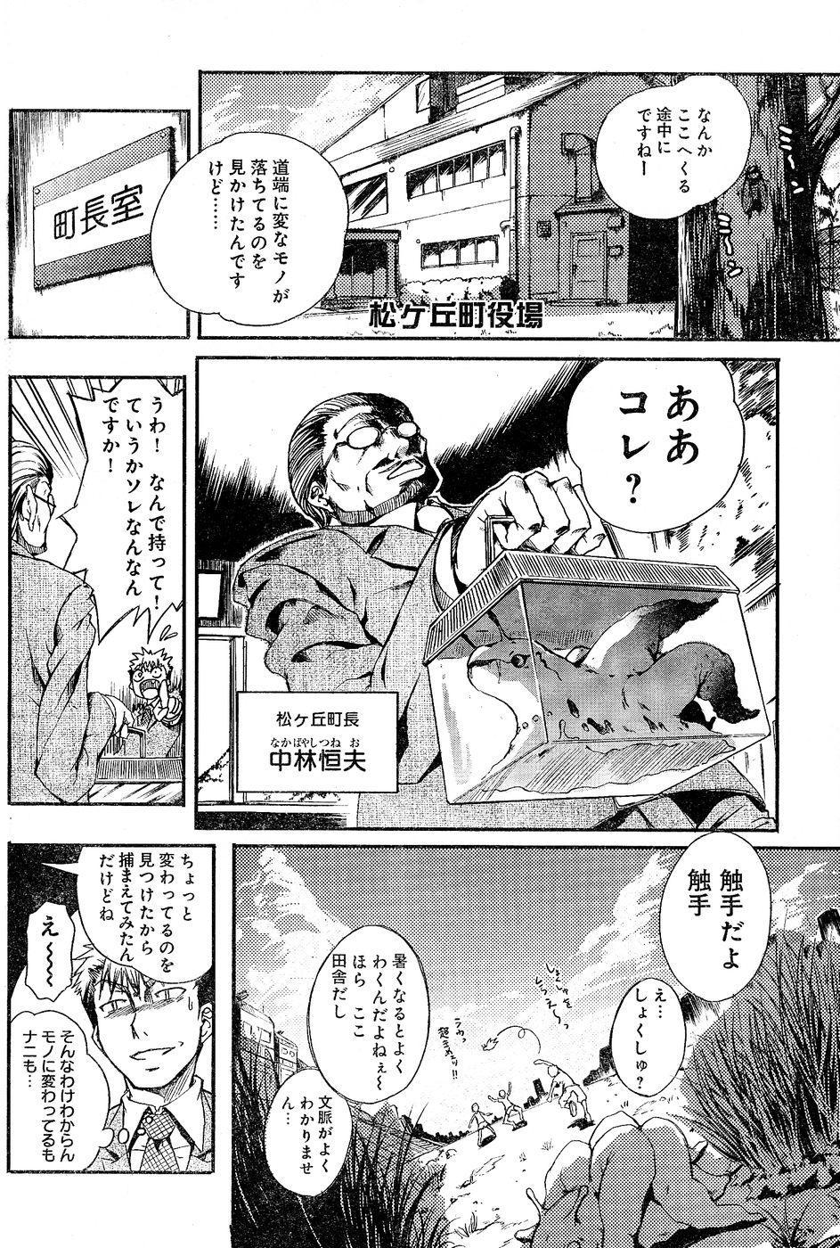 Young Champion Retsu Vol.02 145