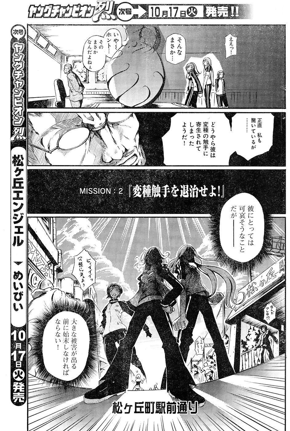 Young Champion Retsu Vol.02 148
