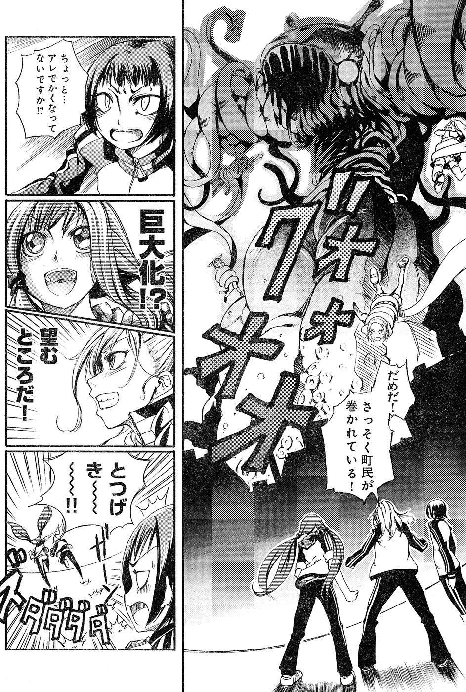 Young Champion Retsu Vol.02 149