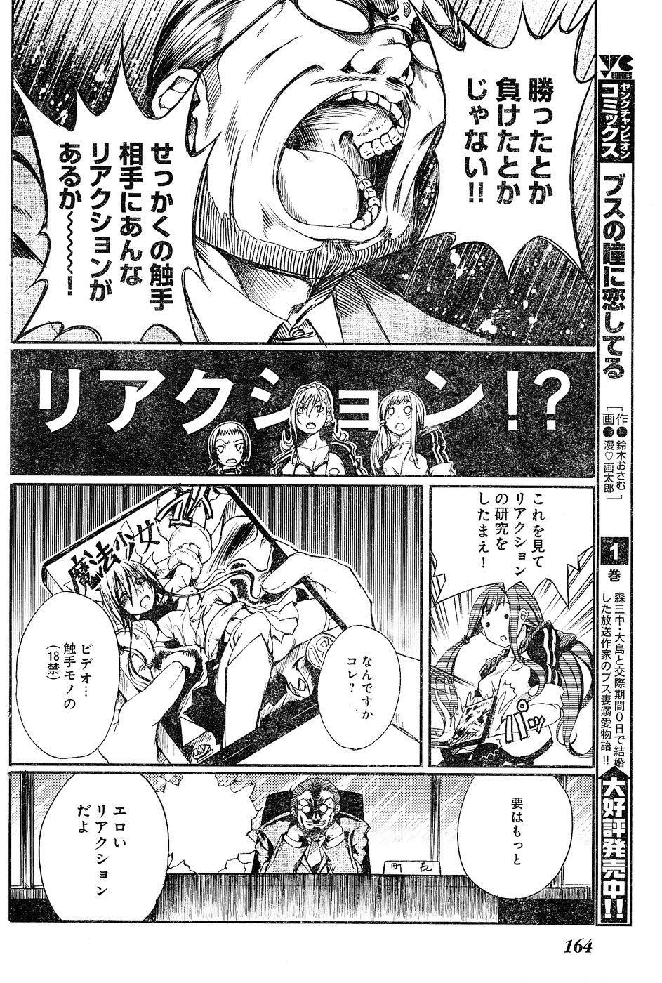 Young Champion Retsu Vol.02 151