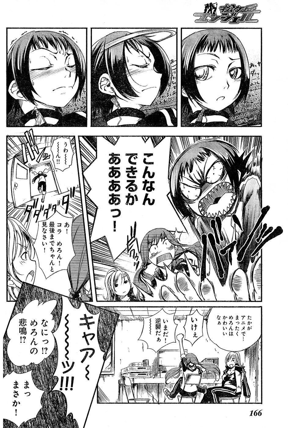 Young Champion Retsu Vol.02 153