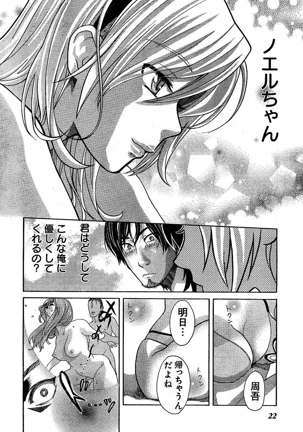 Young Champion Retsu Vol.02 15