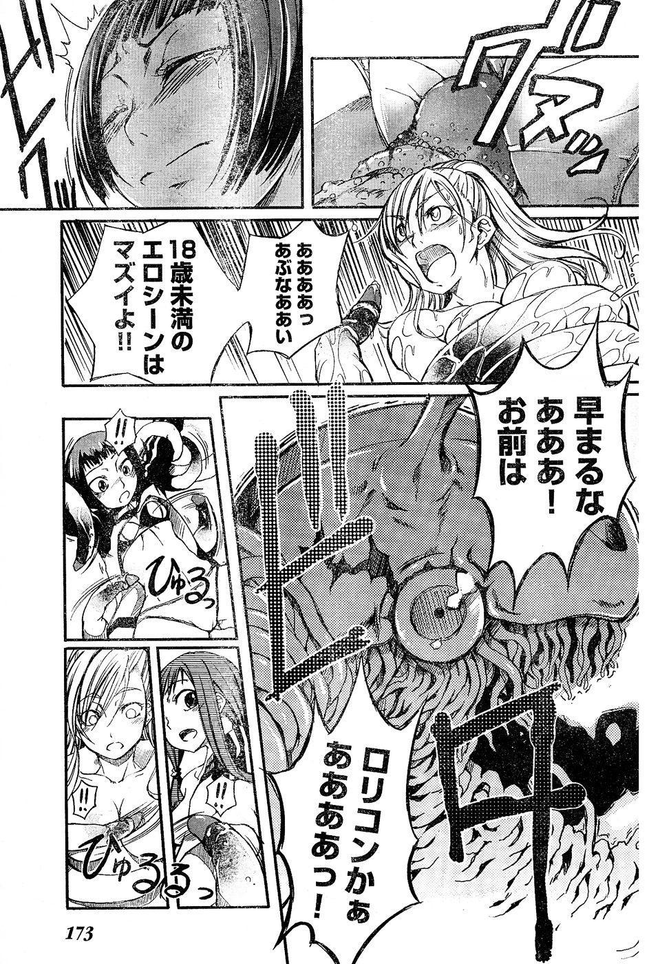 Young Champion Retsu Vol.02 160