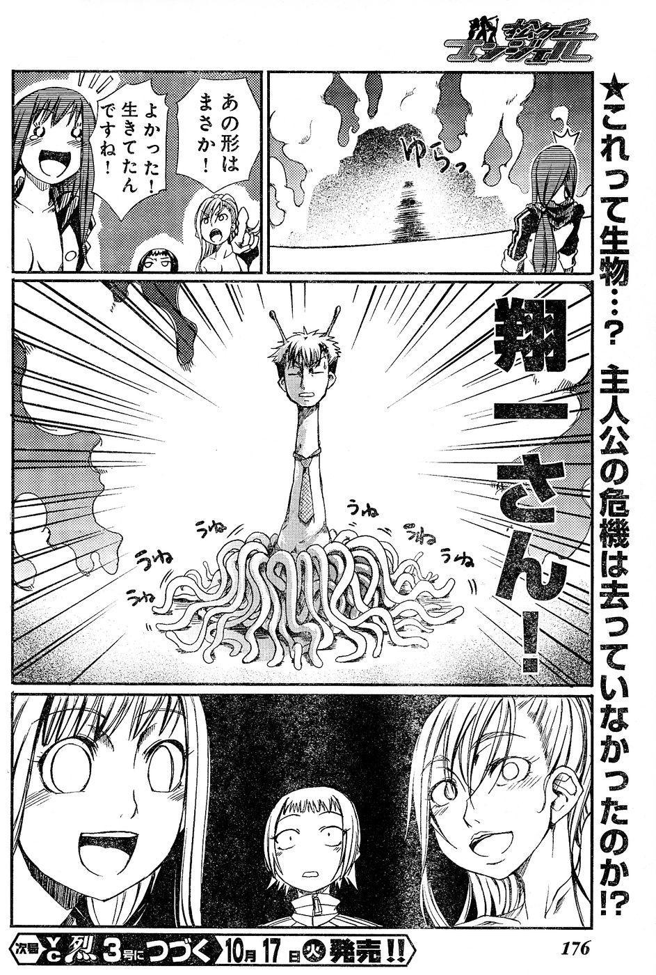 Young Champion Retsu Vol.02 163