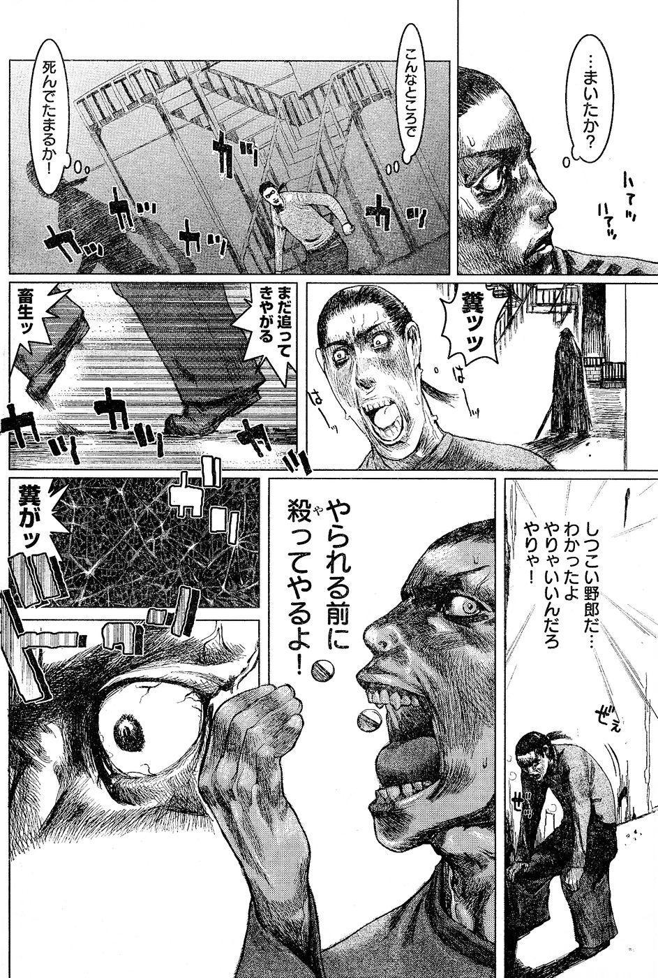 Young Champion Retsu Vol.02 167