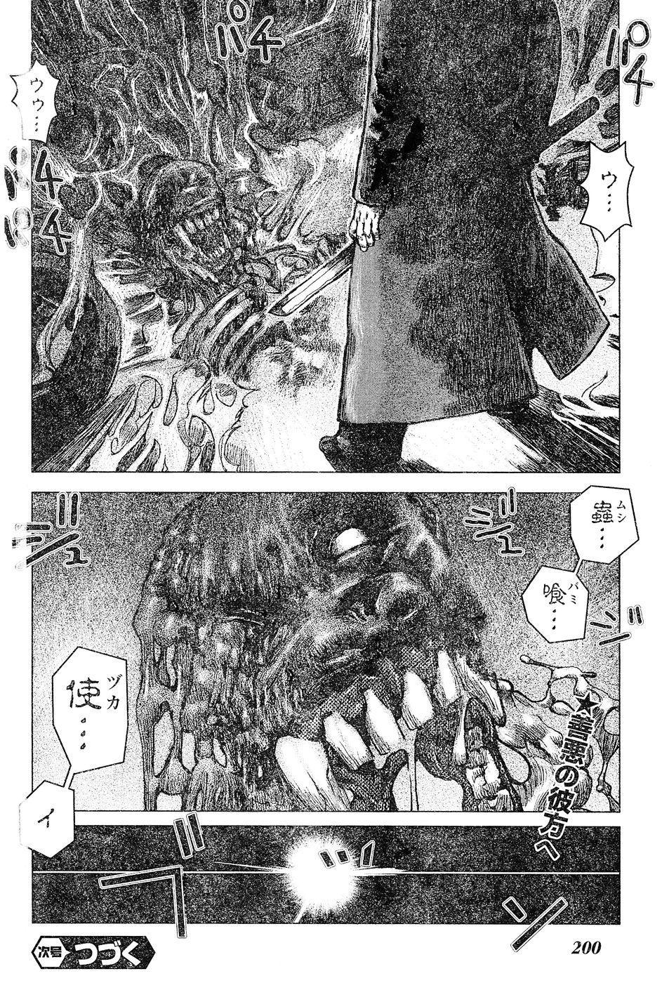 Young Champion Retsu Vol.02 187