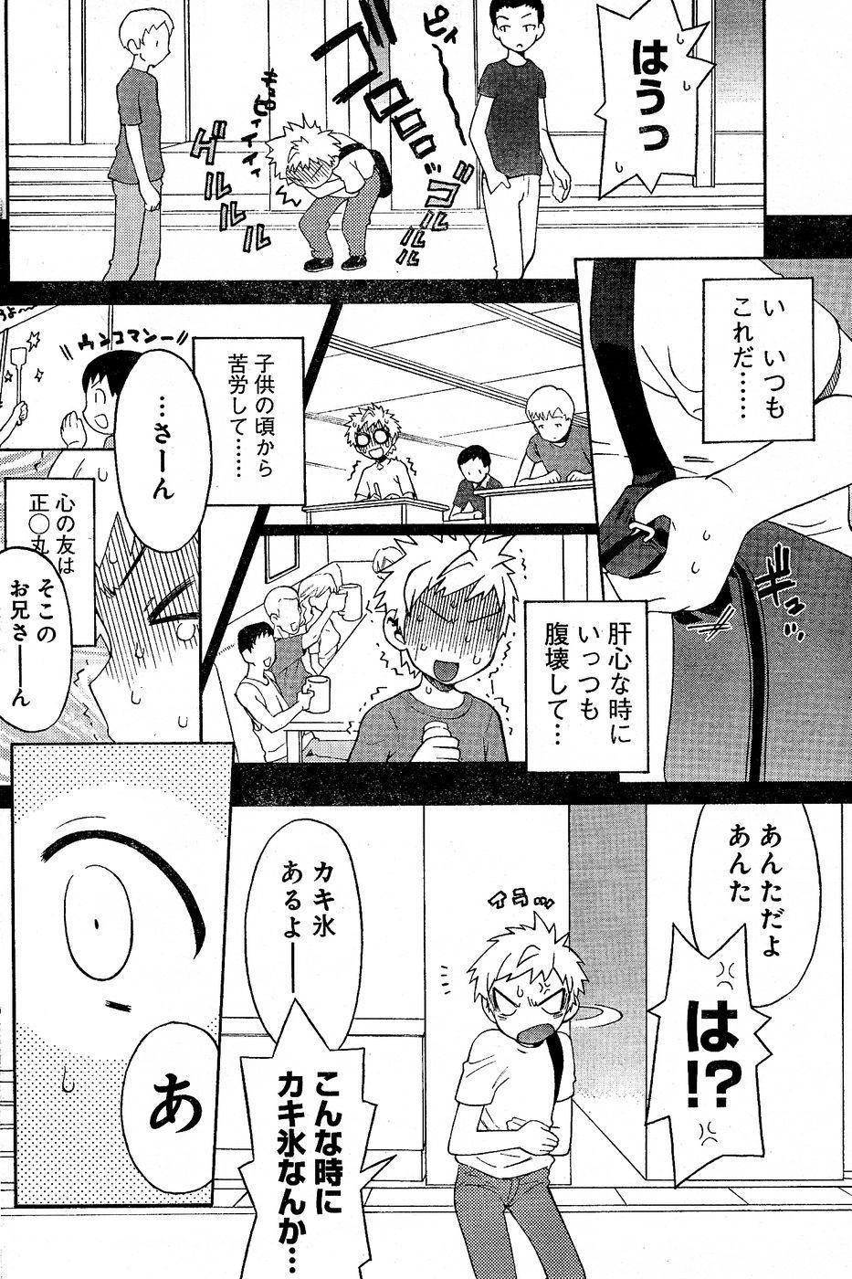 Young Champion Retsu Vol.02 191