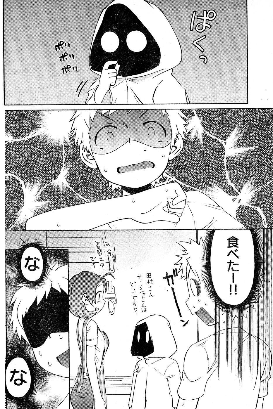Young Champion Retsu Vol.02 205