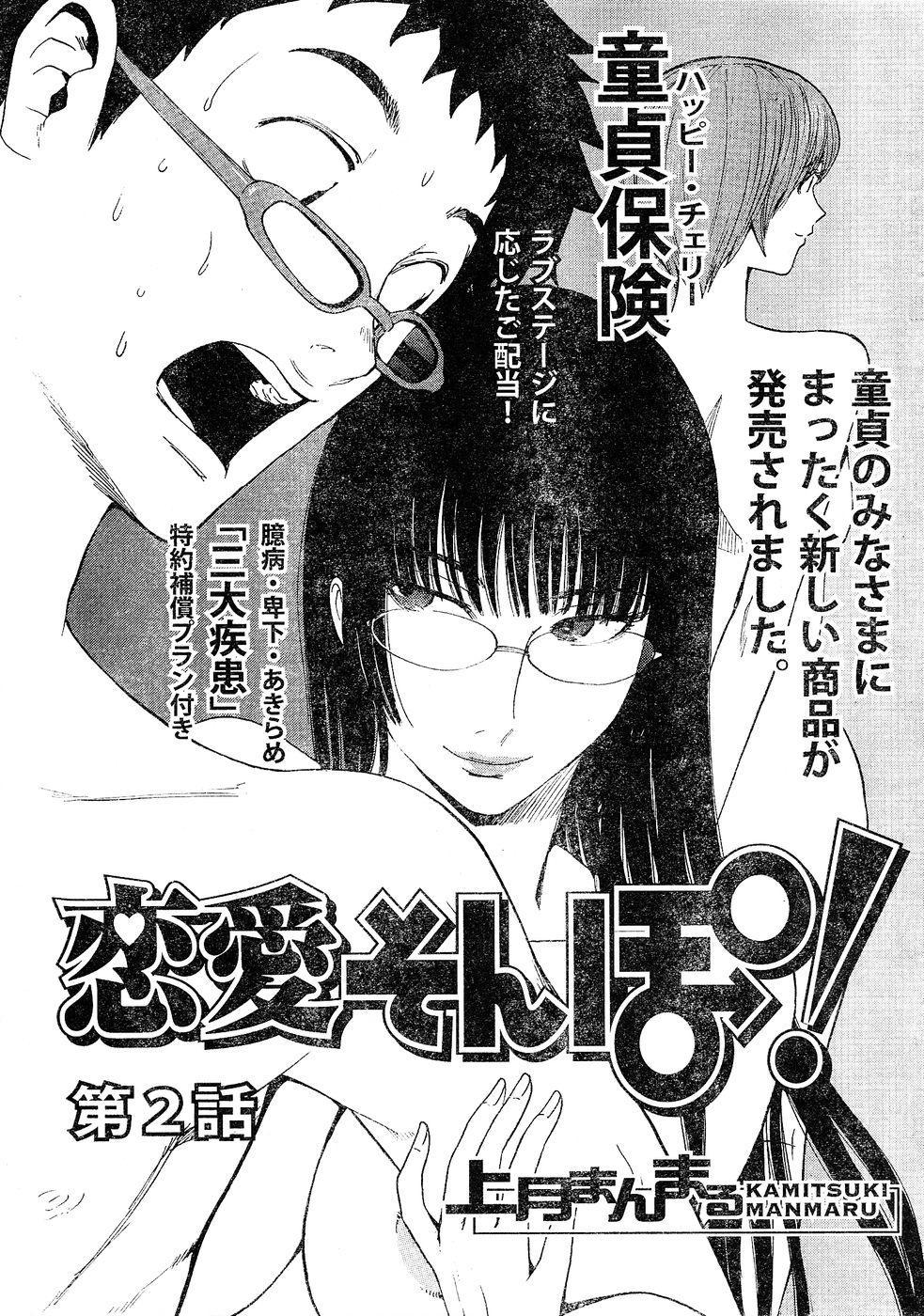 Young Champion Retsu Vol.02 20