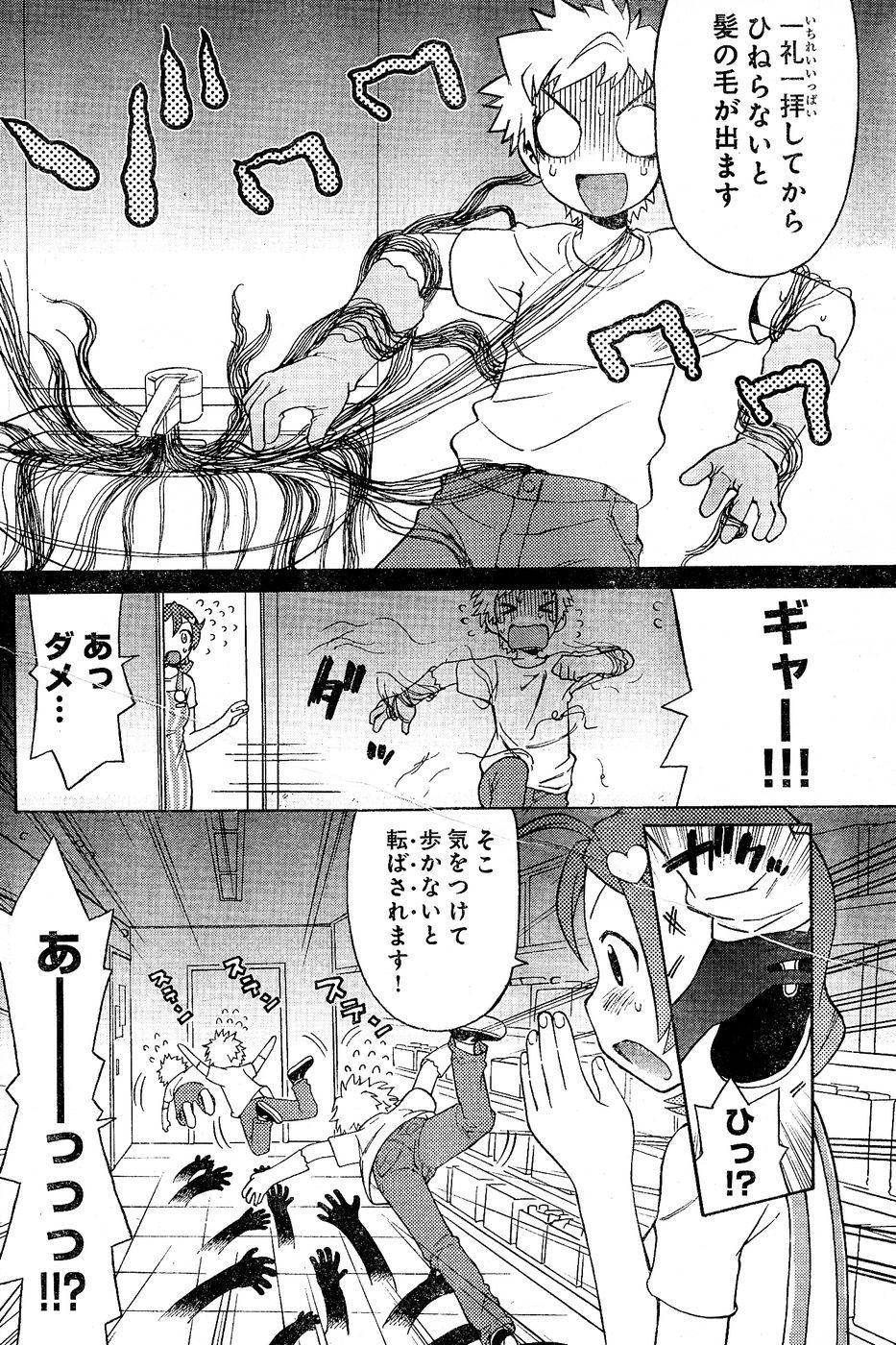 Young Champion Retsu Vol.02 211