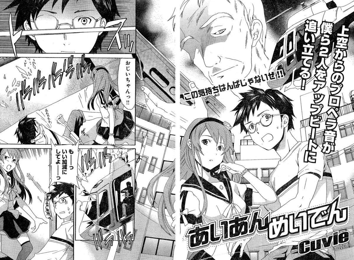 Young Champion Retsu Vol.02 215