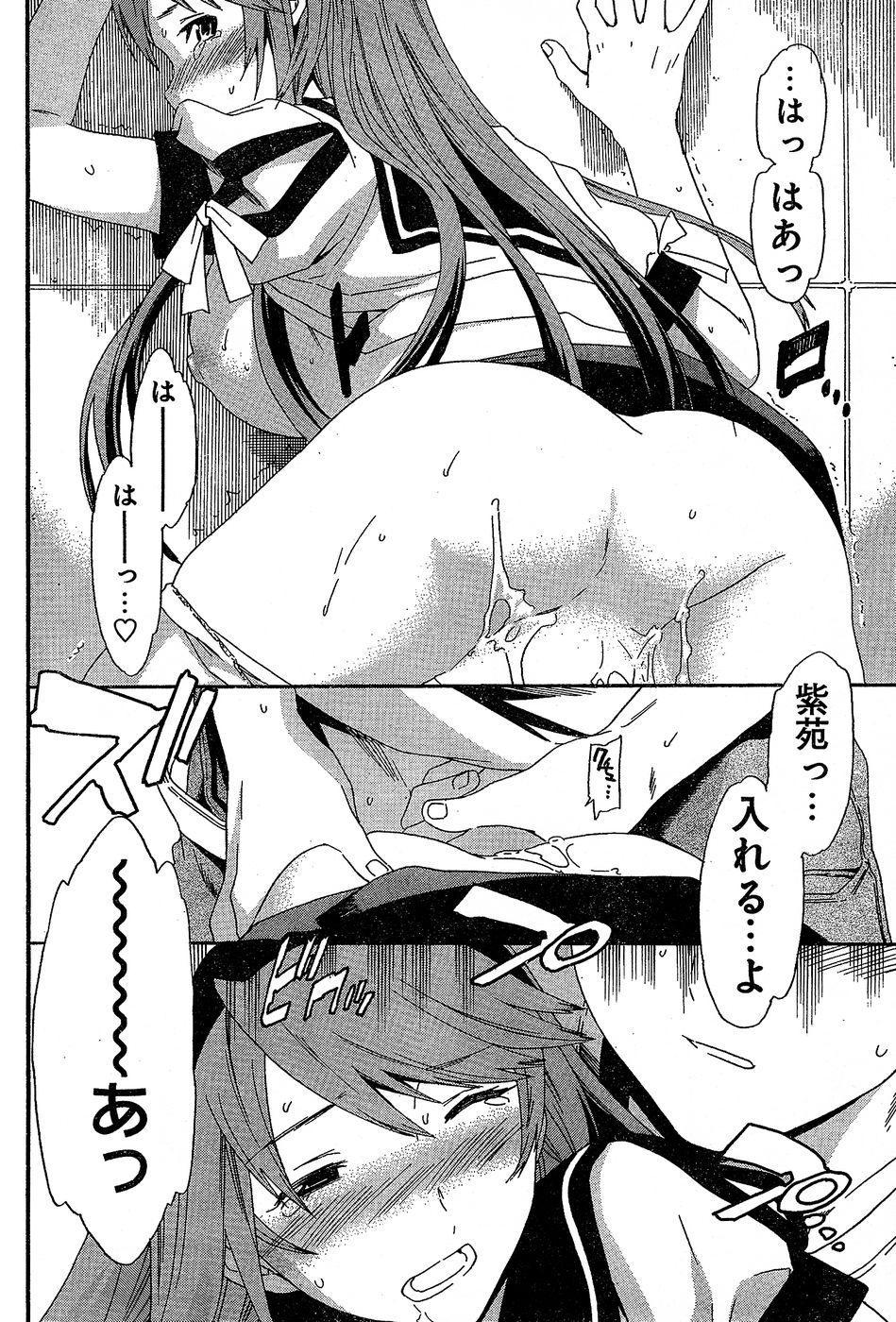 Young Champion Retsu Vol.02 226