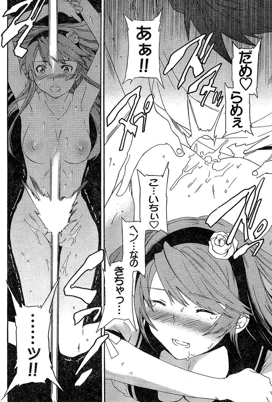 Young Champion Retsu Vol.02 230