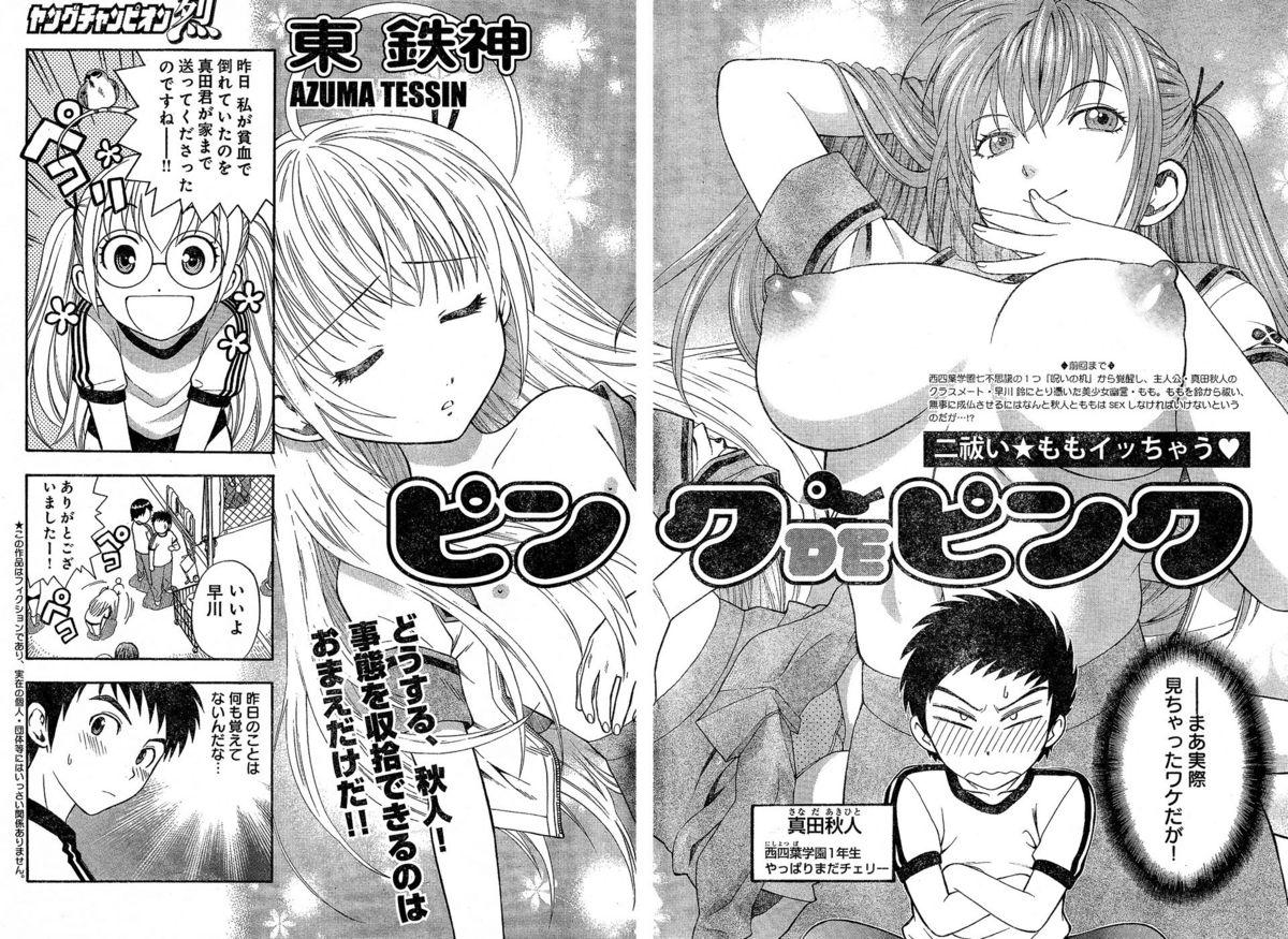 Young Champion Retsu Vol.02 236