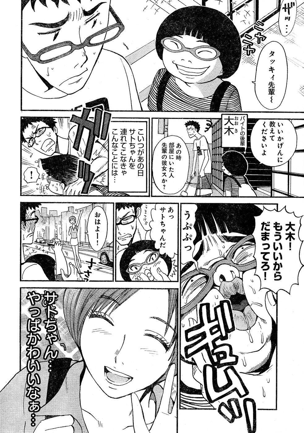Young Champion Retsu Vol.02 23