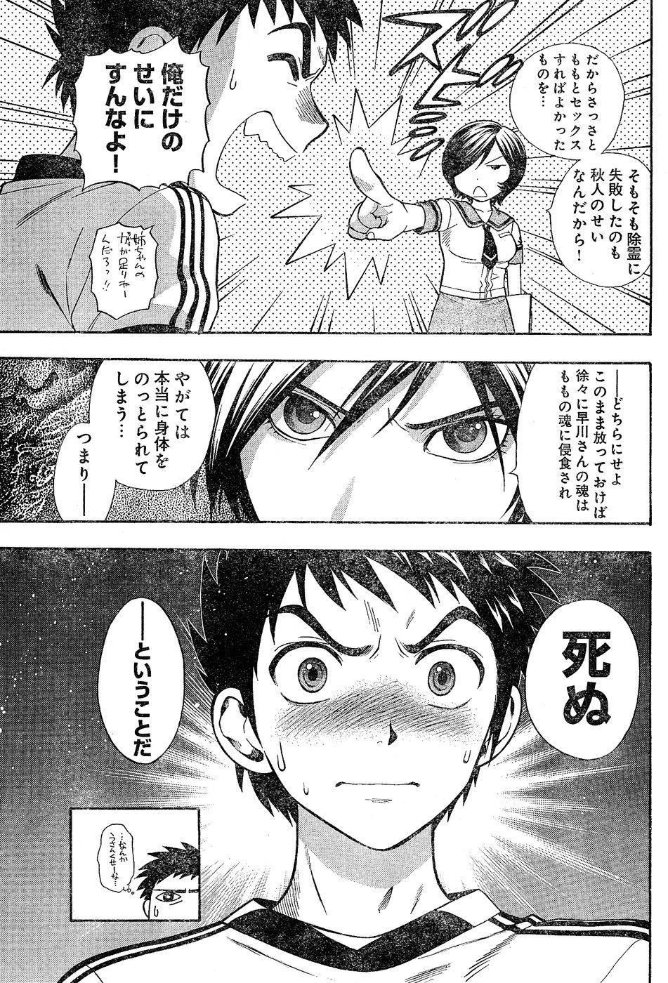 Young Champion Retsu Vol.02 240