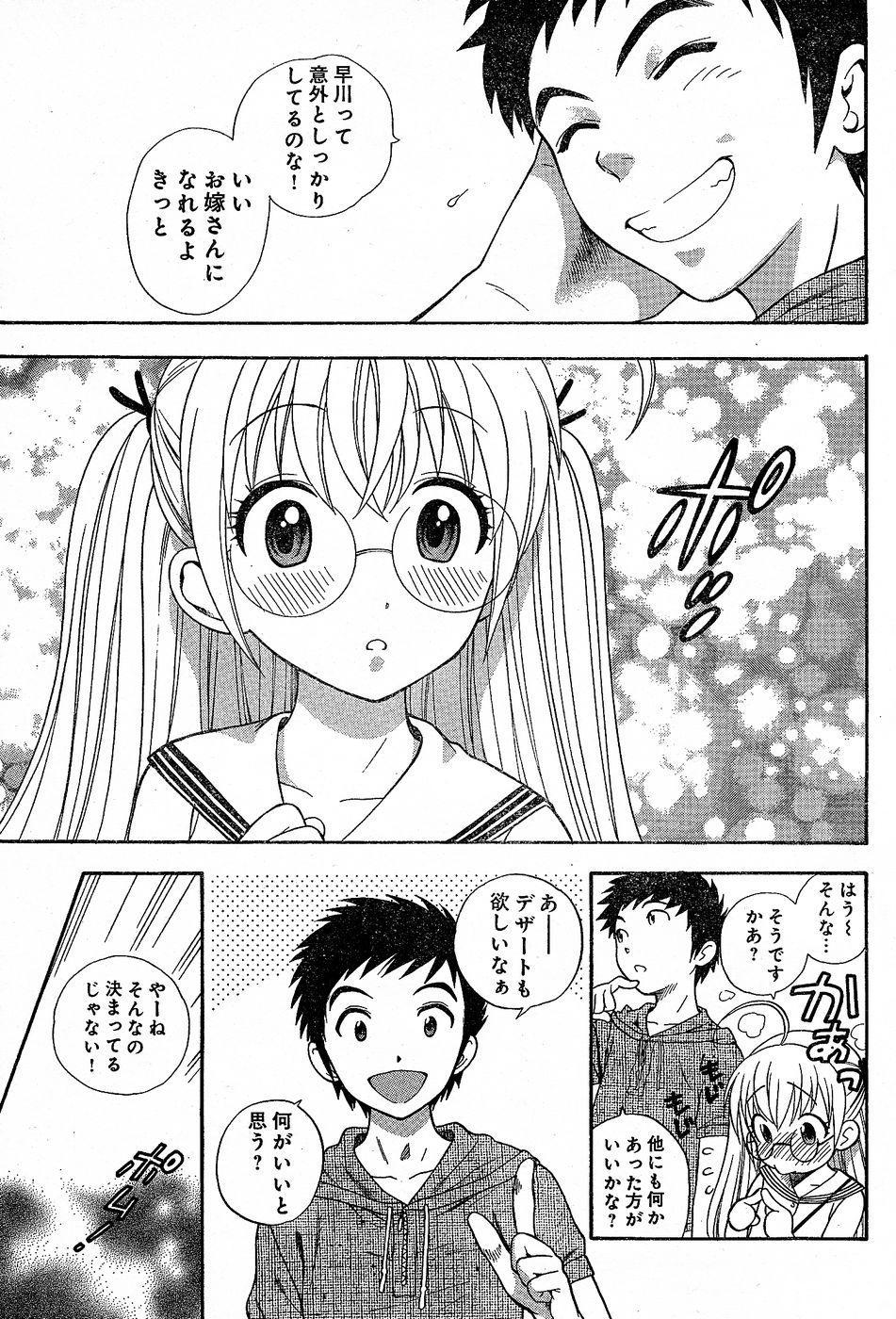 Young Champion Retsu Vol.02 242