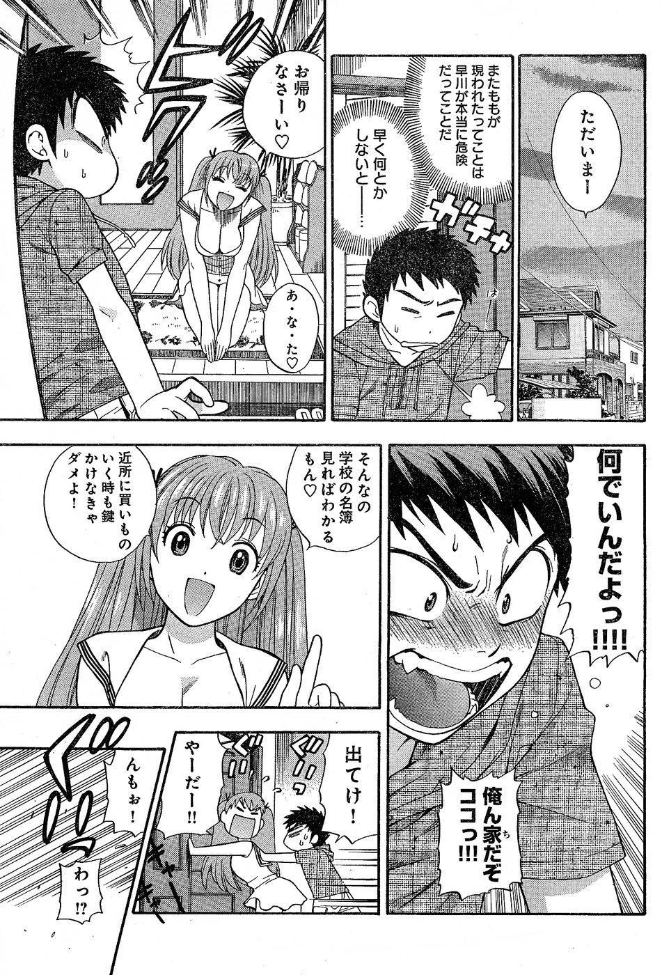 Young Champion Retsu Vol.02 246