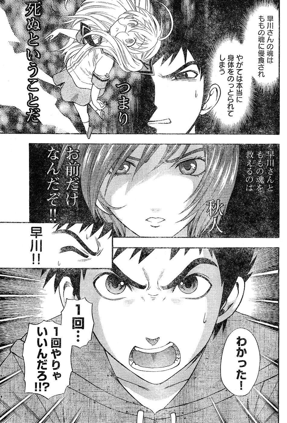 Young Champion Retsu Vol.02 248