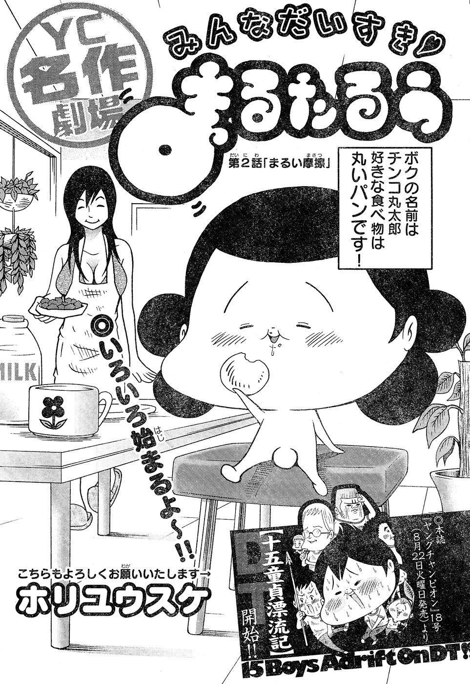 Young Champion Retsu Vol.02 258