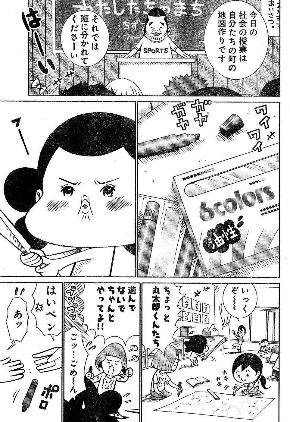 Young Champion Retsu Vol.02 260