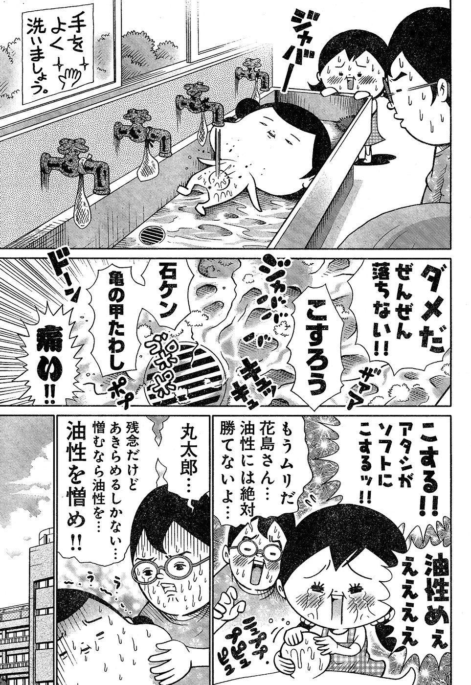 Young Champion Retsu Vol.02 262