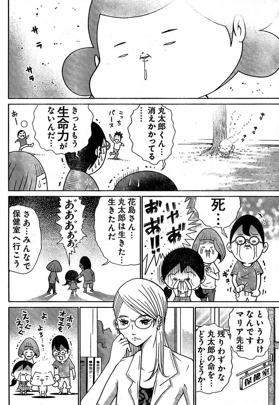 Young Champion Retsu Vol.02 263