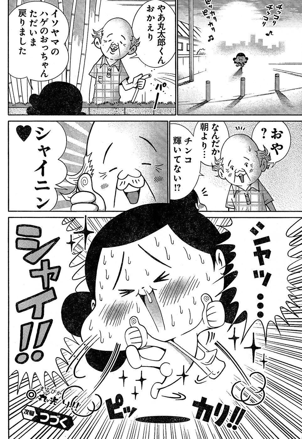 Young Champion Retsu Vol.02 265