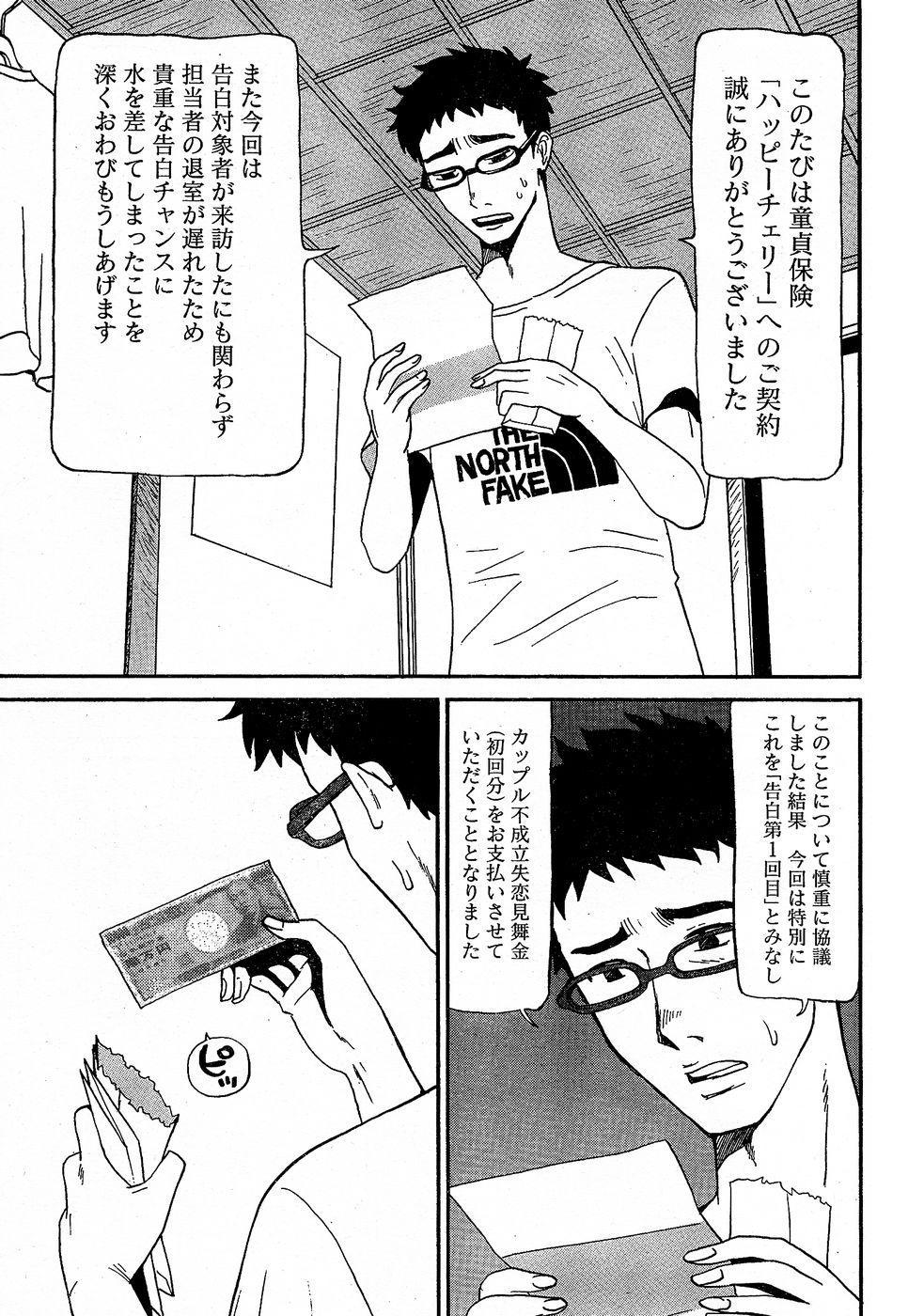 Young Champion Retsu Vol.02 26