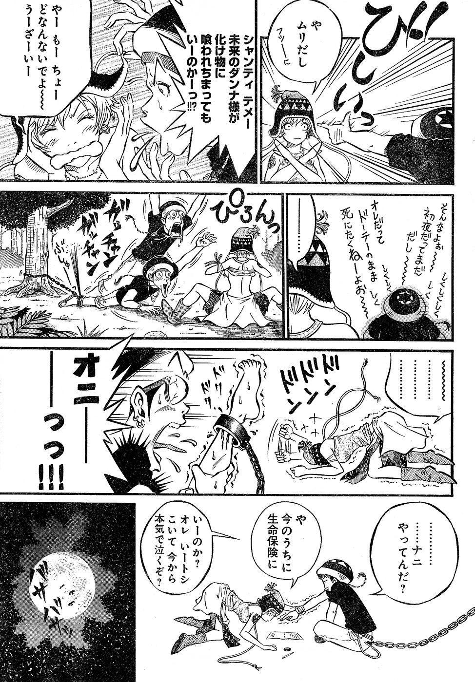 Young Champion Retsu Vol.02 270