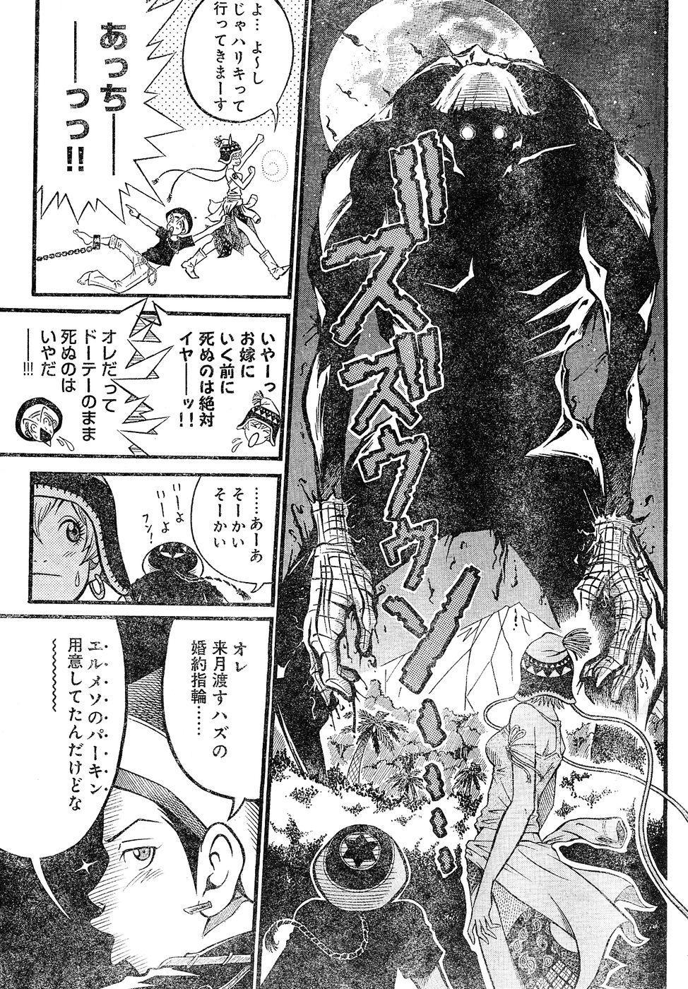 Young Champion Retsu Vol.02 272