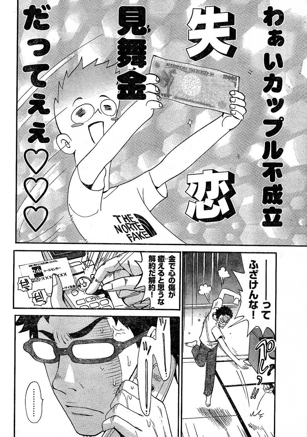 Young Champion Retsu Vol.02 27
