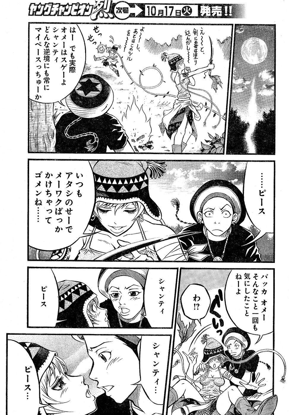 Young Champion Retsu Vol.02 280