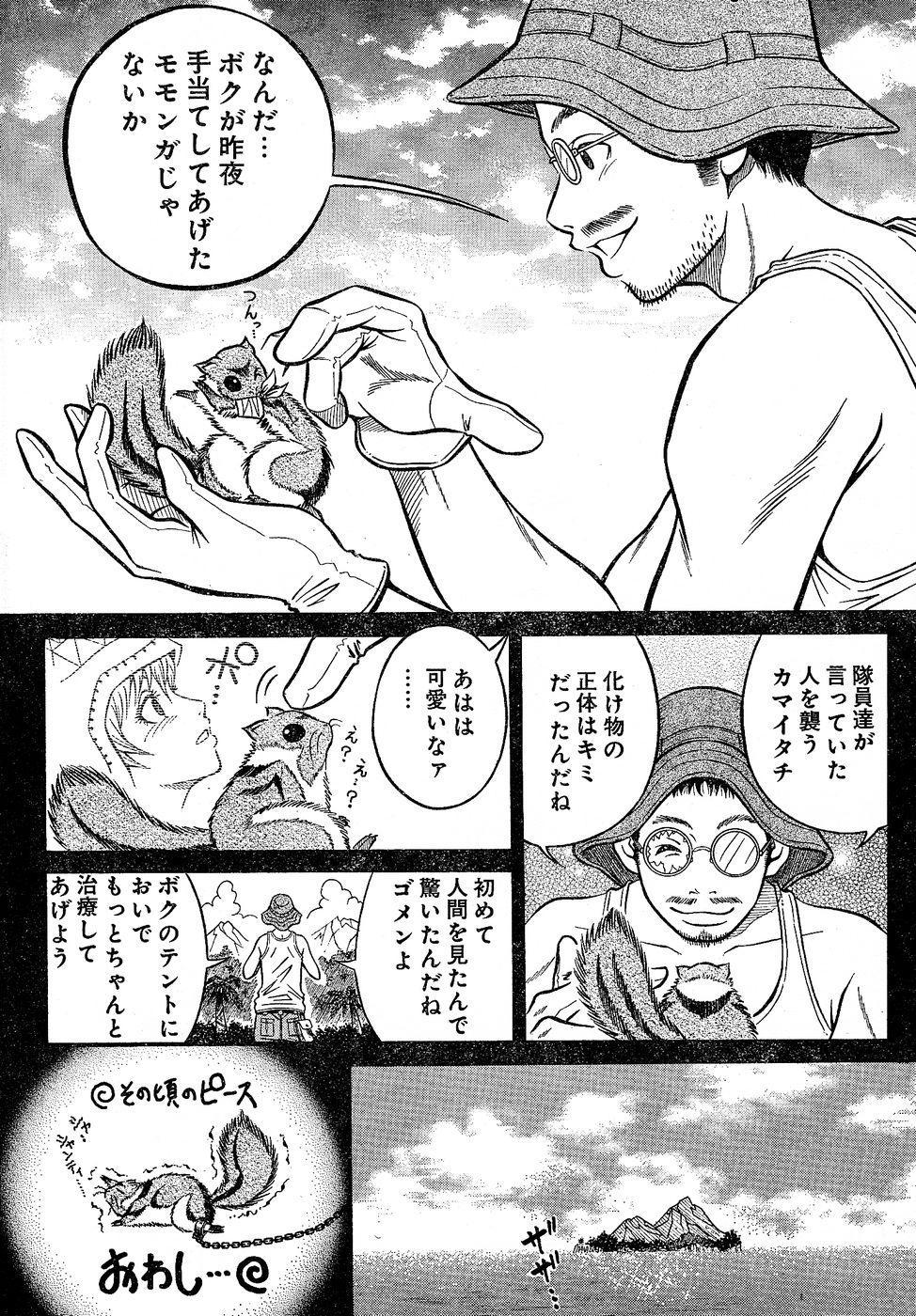 Young Champion Retsu Vol.02 285