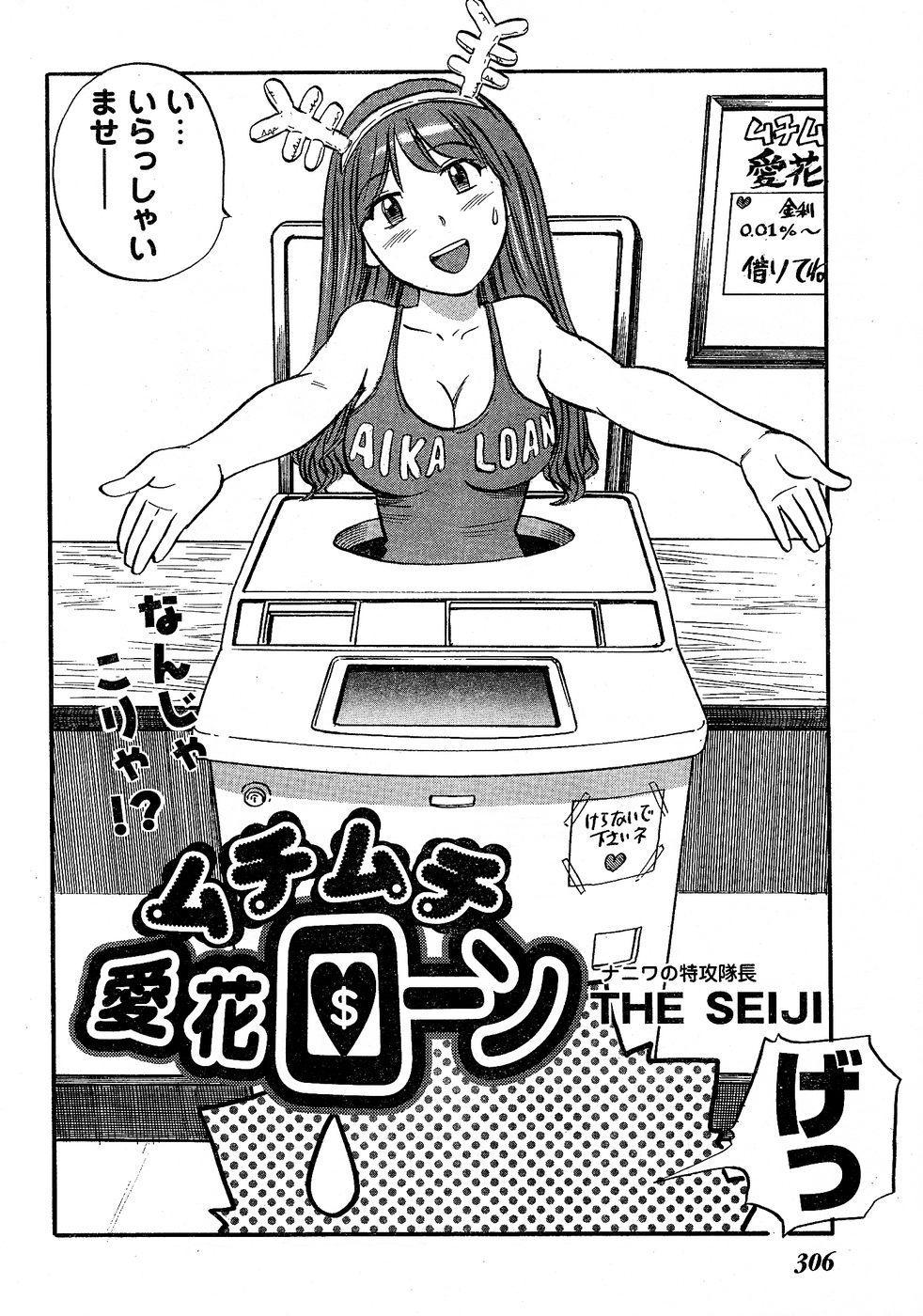 Young Champion Retsu Vol.02 287