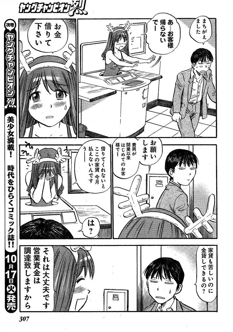 Young Champion Retsu Vol.02 288